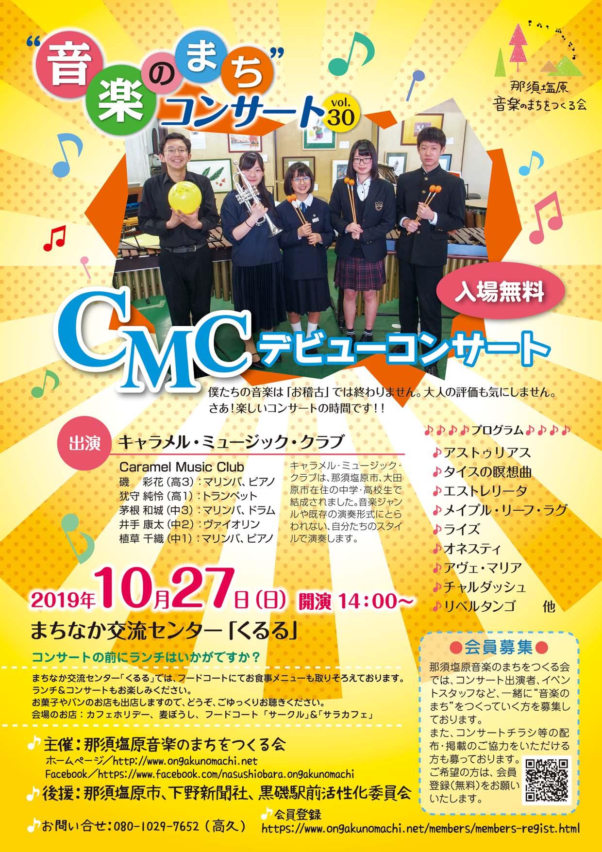 CMC デビューコンサート