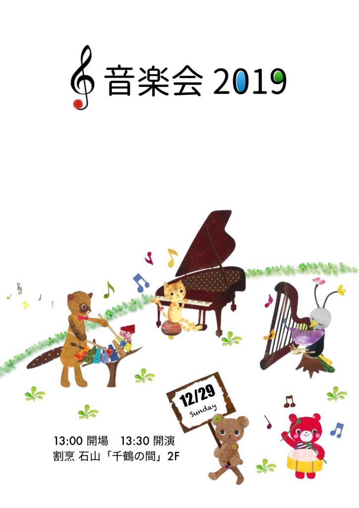 音楽会2019